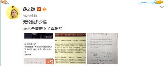 神反转!薛之谦晒证据称被李雨桐和家人多次敲诈