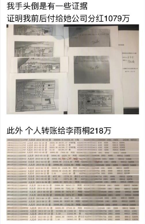薛之谦晒证据声明自己没有花费李雨桐1000万!