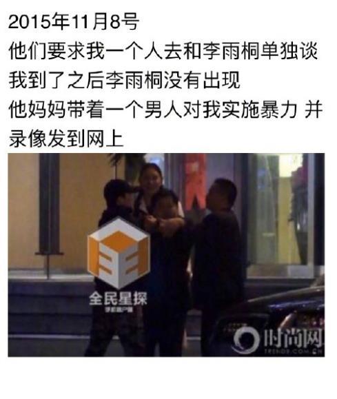 薛之谦拒绝李雨桐敲诈 爆料前遭其家人痛打