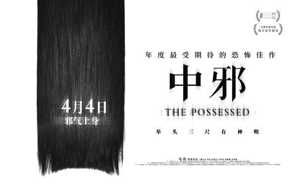 《中邪》定档清明节 首部获奖国产恐怖片备受期待