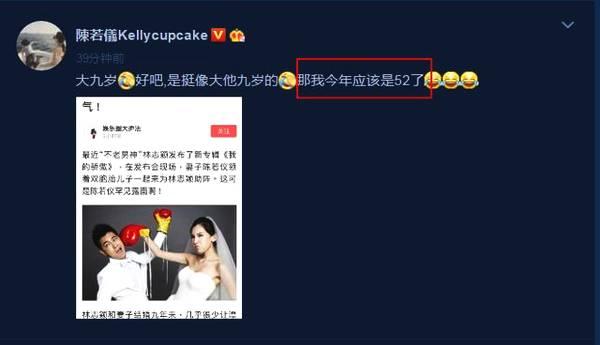 林志颖老婆被说大老公9岁 陈若仪:那我52岁了!