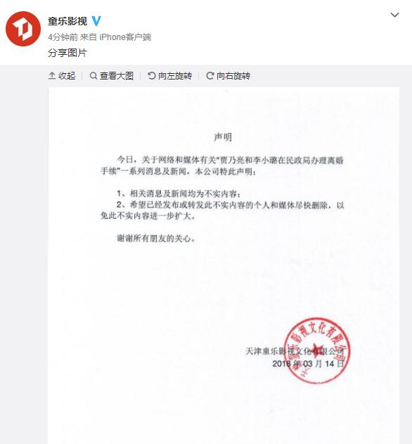 经纪公司前脚否认贾乃亮离婚 随后又将声明删除